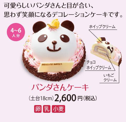 パンダさんケーキ