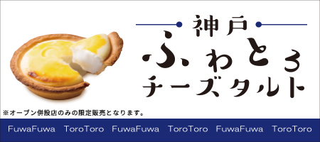 神戸ふわとろチーズタルト
