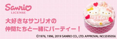 サンリオキャラクターケーキ