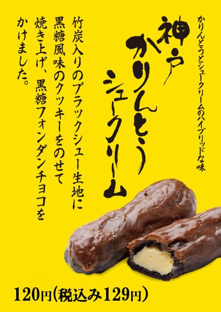 神戸かりんとうシュークリーム
