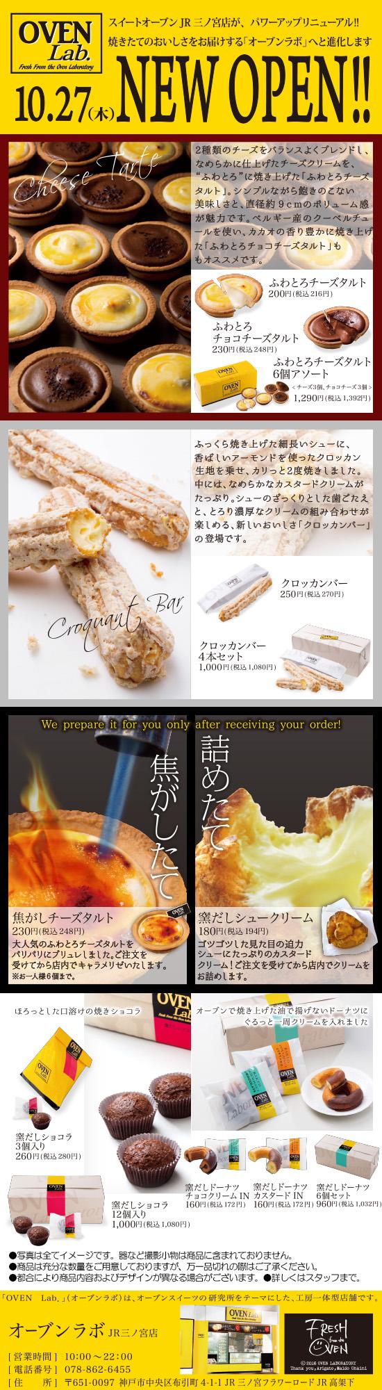 オーブンラボ JR三ノ宮店