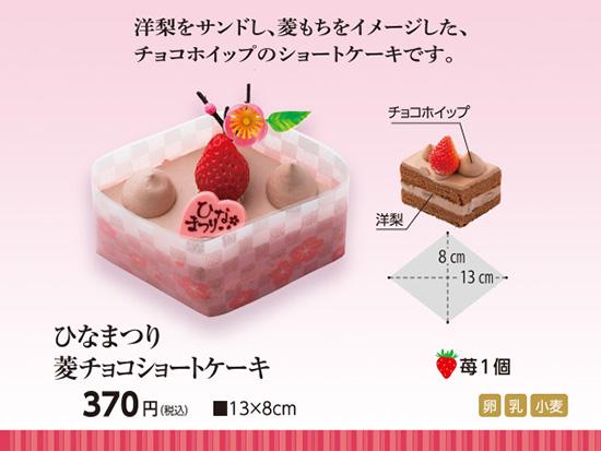 ひなまつり菱チョコショートケーキ