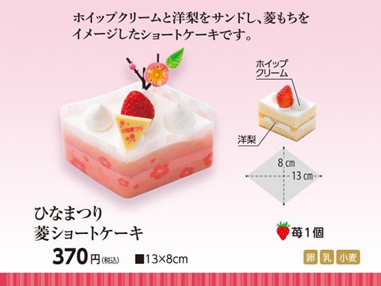 ひなまつり菱ショートケーキ