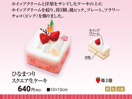 ひなまつりスクエア生ケーキ