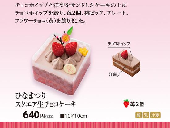 スクエア生チョコケーキ