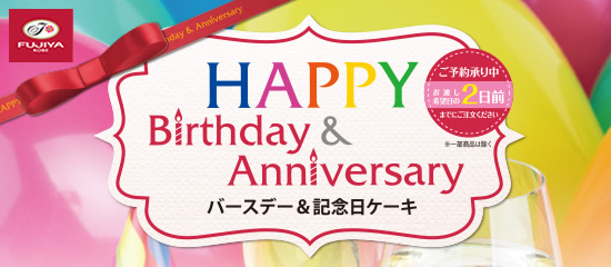 HAPPY BIRTHDAY & ANNIVERSARY